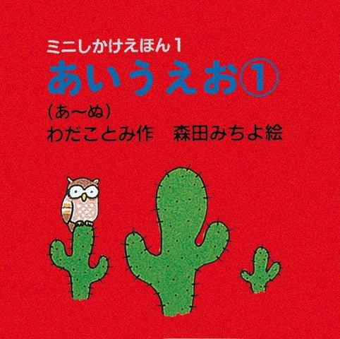 絵本「あいうえお1(あ~ぬ)」の表紙