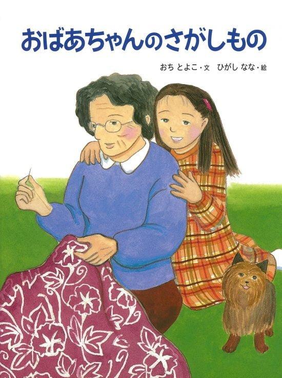 絵本「おばあちゃんのさがしもの」の表紙