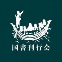国書刊行会のロゴ