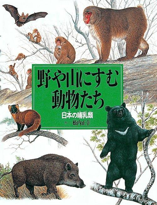 絵本「野や山にすむ動物たち」の表紙
