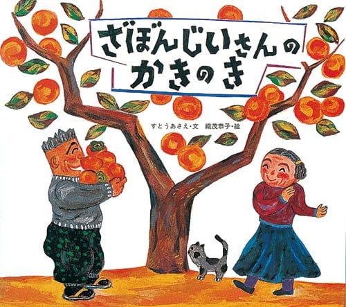 絵本「ざぼんじいさんのかきのき」の表紙