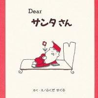 絵本「Dearサンタさん」の表紙