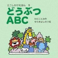 絵本「どうぶつABC」の表紙