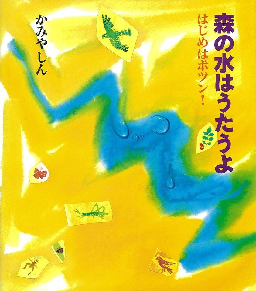 絵本「森の水はうたうよ」の表紙