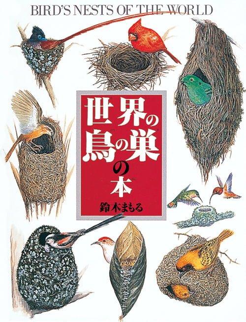 絵本「世界の鳥の巣の本」の表紙