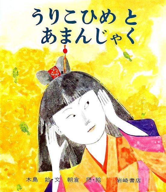 絵本「うりこひめとあまんじゃく」の表紙