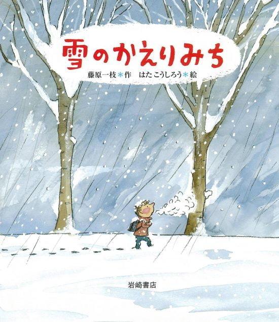 絵本「雪のかえりみち」の表紙