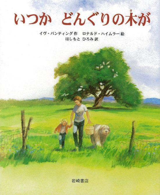 絵本「いつかどんぐりの木が」の表紙