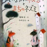 絵本「いなかのネズミとまちのネズミ」の表紙