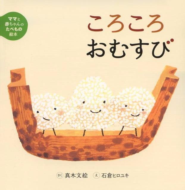絵本「ころころおむすび」の表紙