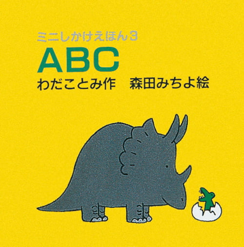 絵本「ABC」の表紙