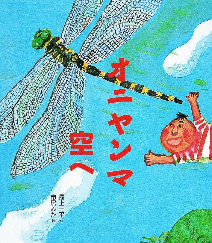 絵本「オニヤンマ空へ」の表紙
