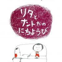 絵本「リタとナントカの にちようび」の表紙