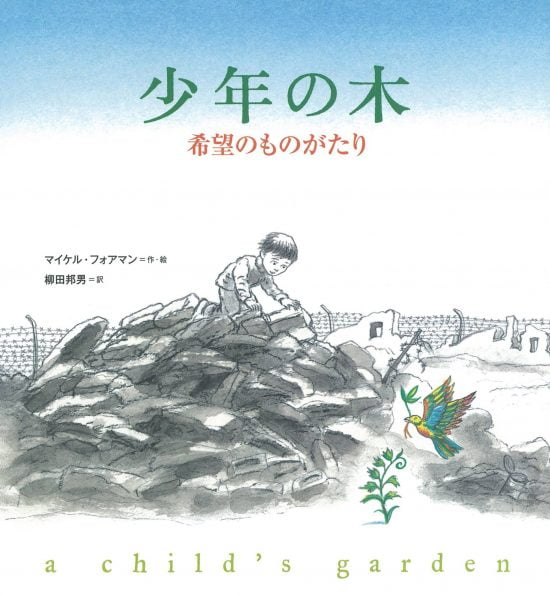 絵本「少年の木」の表紙