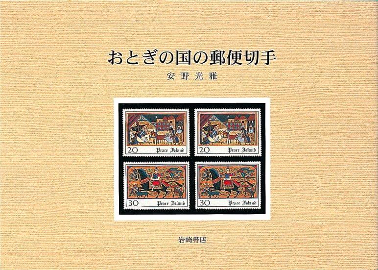 絵本「おとぎの国の郵便切手」の表紙