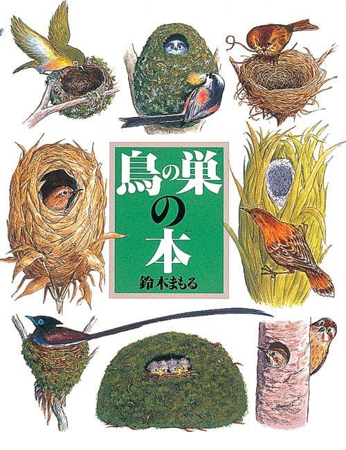 絵本「鳥の巣の本」の表紙