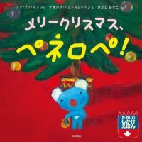 絵本「メリークリスマス、ペネロペ!」の表紙