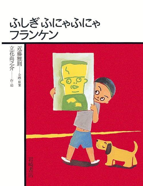 絵本「ふしぎふにゃふにゃフランケン」の表紙