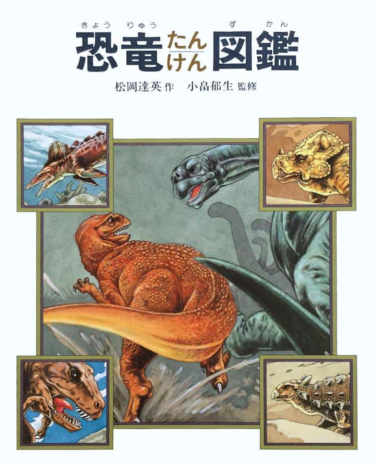 絵本「恐竜たんけん図鑑」の表紙