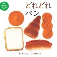 絵本「どれどれパン」の表紙