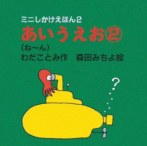 絵本「あいうえお2(ね~ん) 2」の表紙