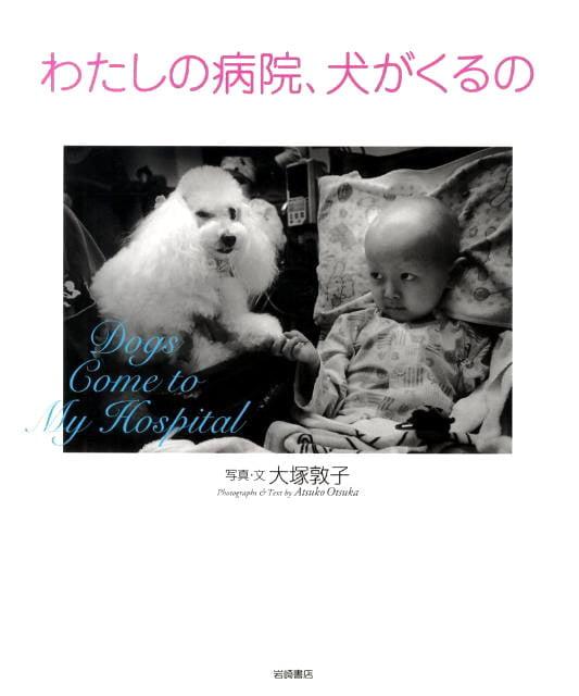 絵本「わたしの病院、犬がくるの」の表紙