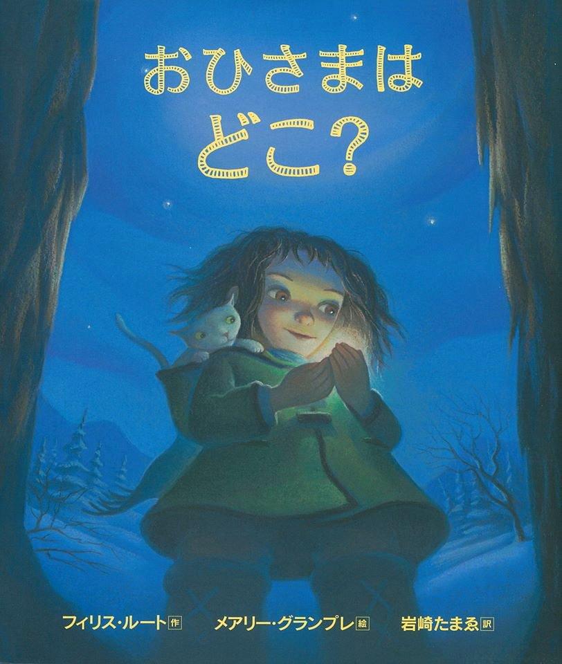 絵本「おひさまは どこ?」の表紙
