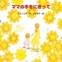絵本「ママの手をにぎって」の表紙