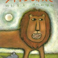 絵本「ライオンとネズミ」の表紙