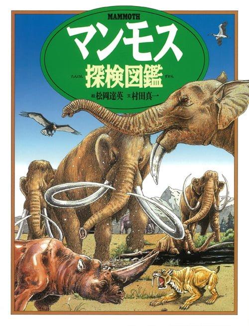 絵本「マンモス探検図鑑」の表紙