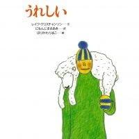 絵本「うれしい」の表紙