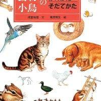 絵本「動物・小鳥のかいかたそだてかた」の表紙