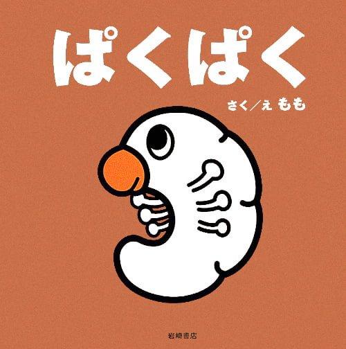 絵本「ぱくぱく」の表紙