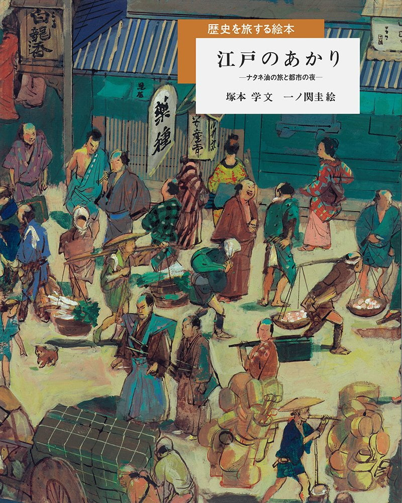 絵本「江戸のあかり」の表紙