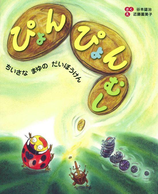絵本「ぴょんぴょんむし」の表紙