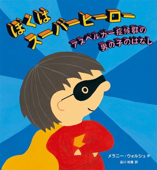 絵本「ぼくはスーパーヒーロー」の表紙