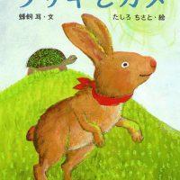 絵本「ウサギとカメ」の表紙