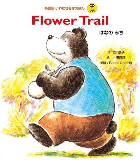 絵本「Flower Trail はなのみち」の表紙