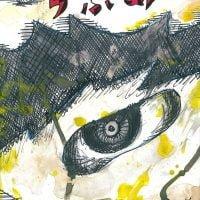 絵本「うぶめ」の表紙