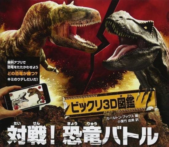 絵本「ビックリ3D図鑑 対戦! 恐竜バトル」の表紙