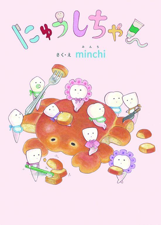絵本「にゅうしちゃん」の表紙
