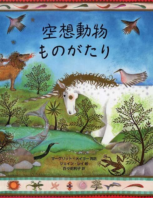 絵本「空想動物ものがたり」の表紙
