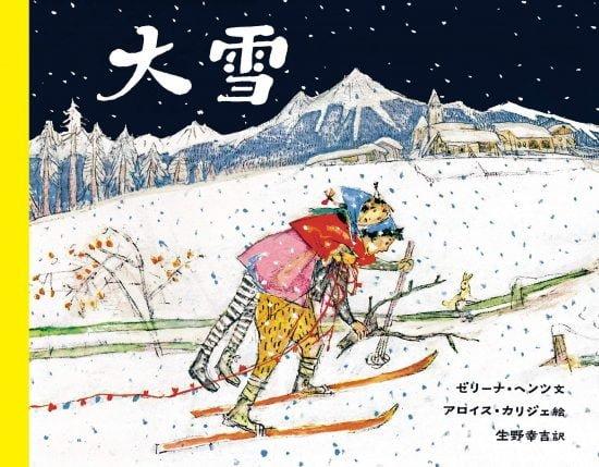 絵本「大雪」の表紙