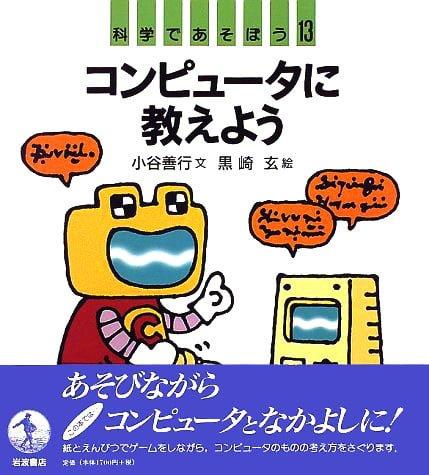 絵本「コンピュータに教えよう」の表紙