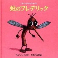 絵本「蚊のフレデリック」の表紙