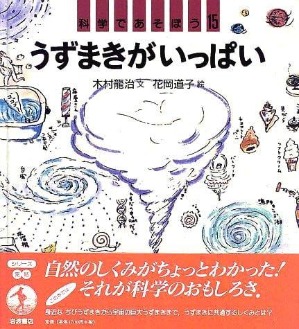 絵本「うずまきがいっぱい」の表紙