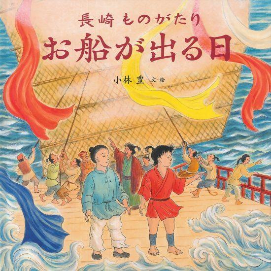絵本「長崎ものがたり お船が出る日」の表紙