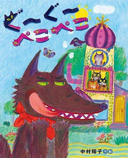 絵本「ぐーぐー ぺこぺこ」の表紙