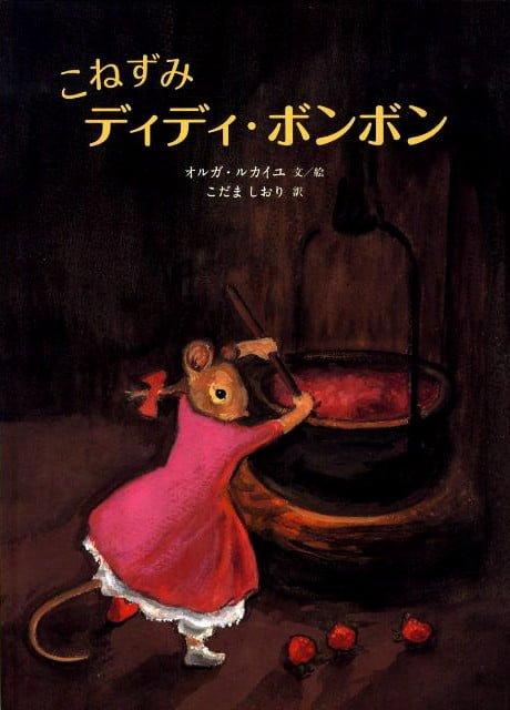 絵本「こねずみディディ・ボンボン」の表紙