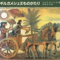絵本「ギルガメシュ王ものがたり」の表紙